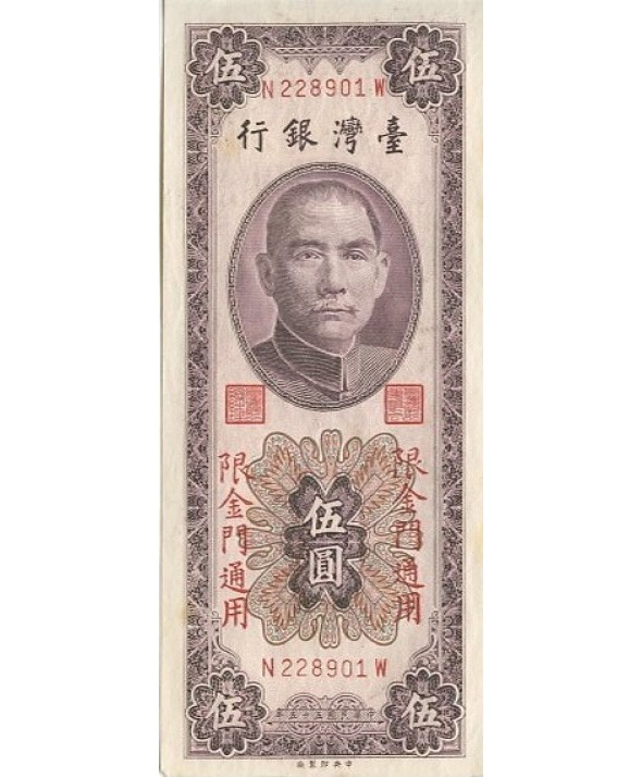 5 Yuan, Port. Sys - Banque Centrale Taiwan
