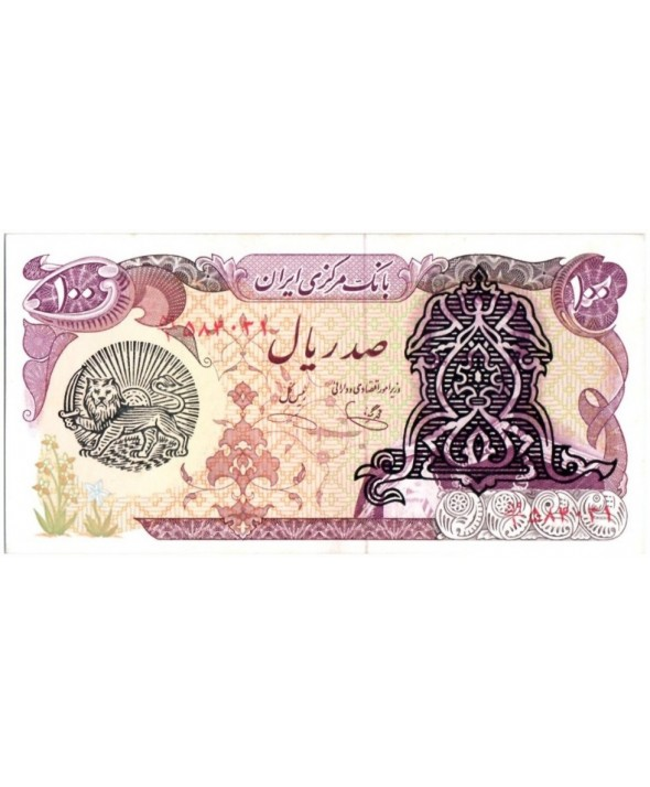 100 Rials, Surcharge - Musée