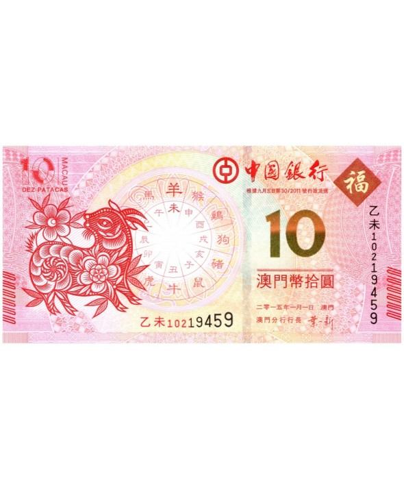 10 Patacas, Année de la Chèvre - Bank of China - 2015