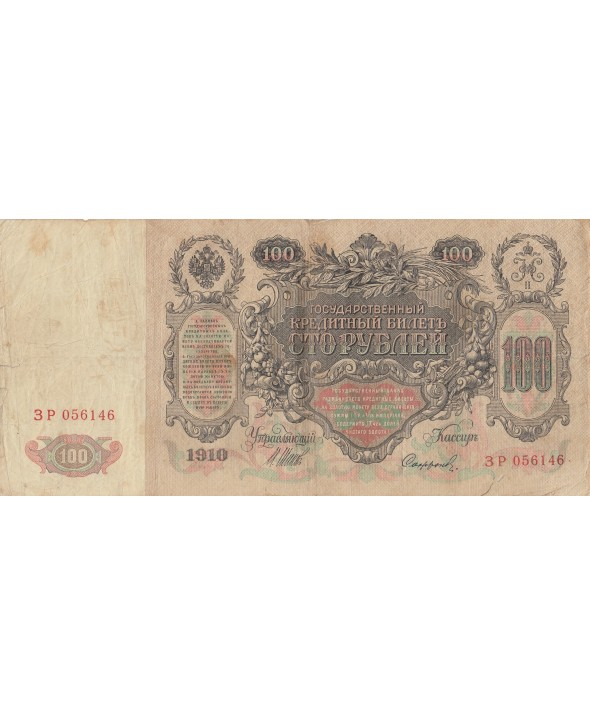 100 Roubles 1910 - Catherine II - Sign Shipov (1912-1917)