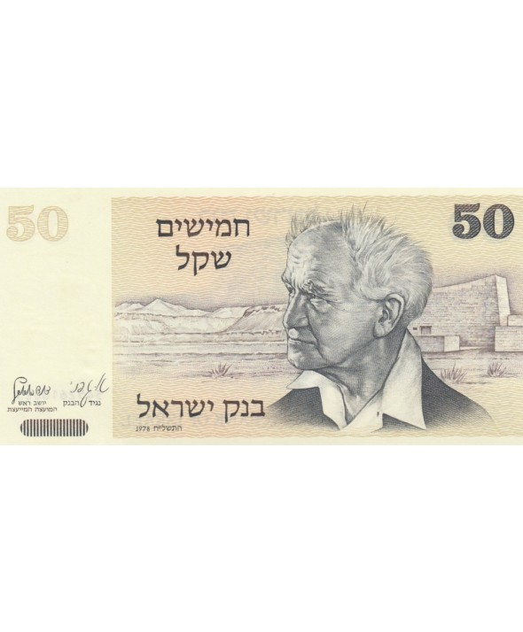 Israël 50 Sheqalim, David Ben-Gurion - Golden Gate - 1978
