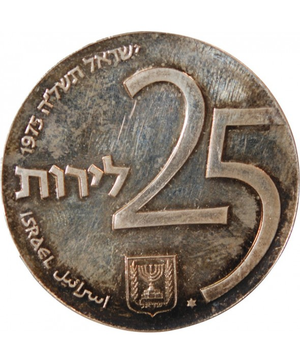 ISRAEL, BOND PROGRAM - 25 LIROT ARGENT 1975