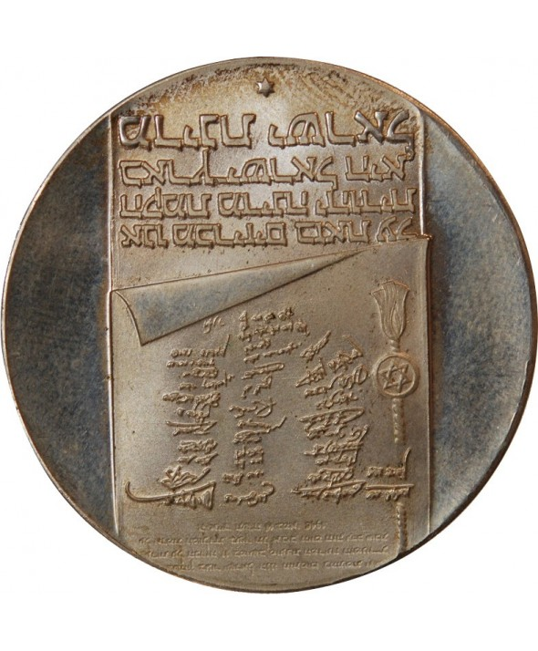 ISRAEL, INDEPENDANCE DAY - 10 LIROT ARGENT 1973