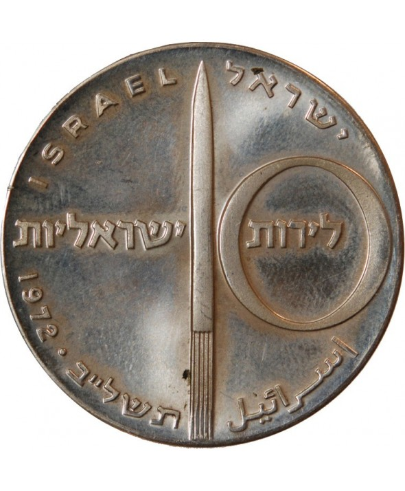 ISRAEL, INDEPENDENCE DAY - 10 LIROT ARGENT 1972