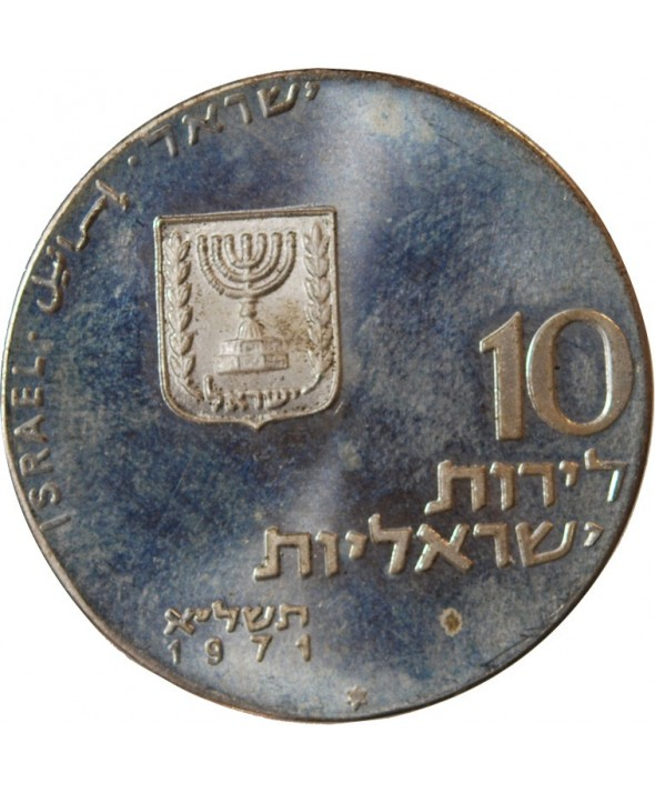 ISRAEL, LET MY PEOPLE - 10 LIROT ARGENT 1971
