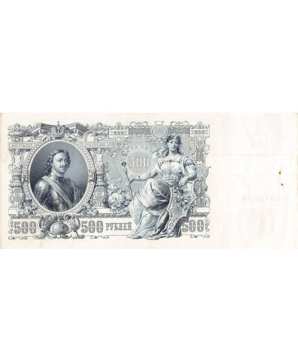 RUSSIE - 500 ROUBLES (1912-1917)