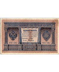 Russie 1 Rouble, Armoiries - Colonnes - (1912-1917)