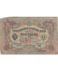 3 Roubles 1905 - Vert et rose, sign. Timashev - Série GD 2nd