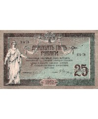 RUSSIE - 25 ROUBLES 1918