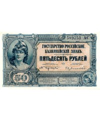 RUSSIE - 50 ROUBLES 1920