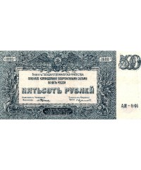 RUSSIE - 500 ROUBLES 1920