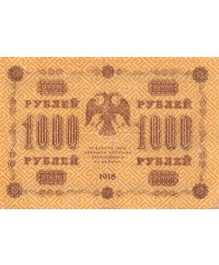 1 000 Roubles Russie 1918