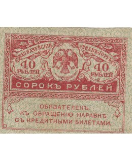 40 Roubles ND1917 - Aigle