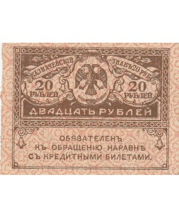 20 Roubles ND1917 - Aigle