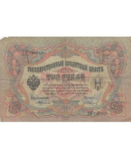 3 Roubles 1905 - Vert et rose, sign. Timashev - Série ZH