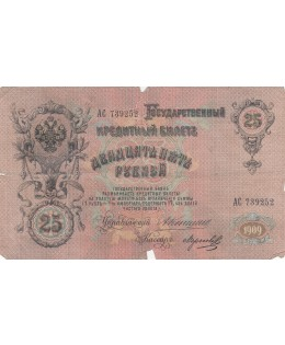 25 Roubles 1909 - Armoiries, Alexandre III - Sign Konshin