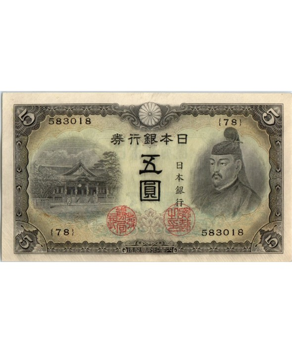 Japon 5 Yen, Kitano Shrine - 1943