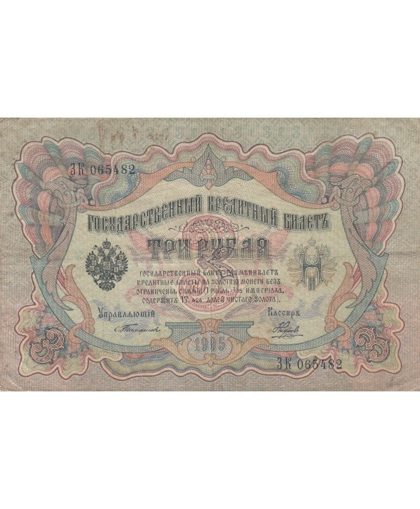 3 Roubles 1905 - Vert et rose, sign. Timashev - Série ZK