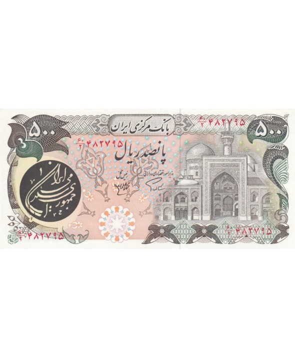Iran 500 Rials ND 1979 - Mosquée Imam Reza - Surcharge