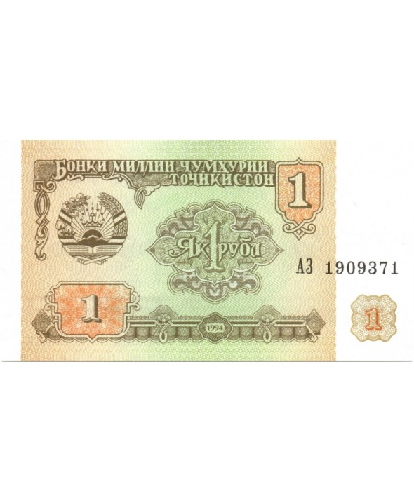 1 Rouble 1994 - Parlement
