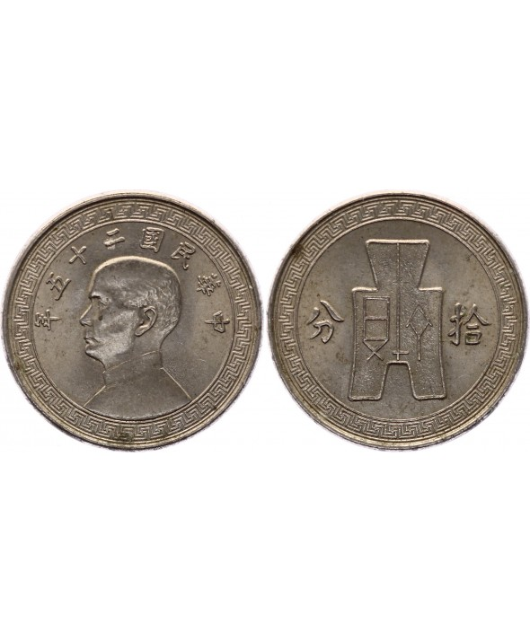 10 Cents - Portrait de SYS - 1942