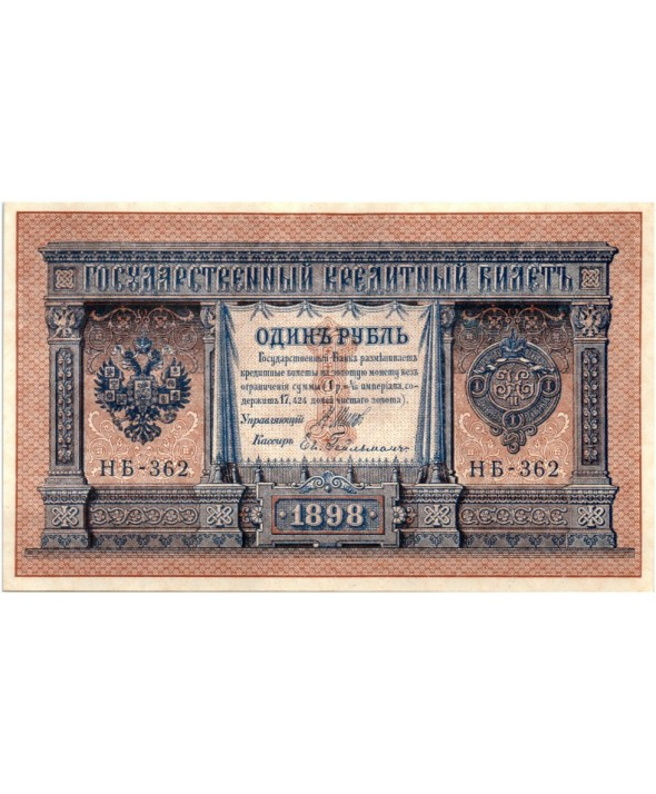 Russie 1 Rouble, Armoiries - 1898 Sign. Shipov (1912-1917)
