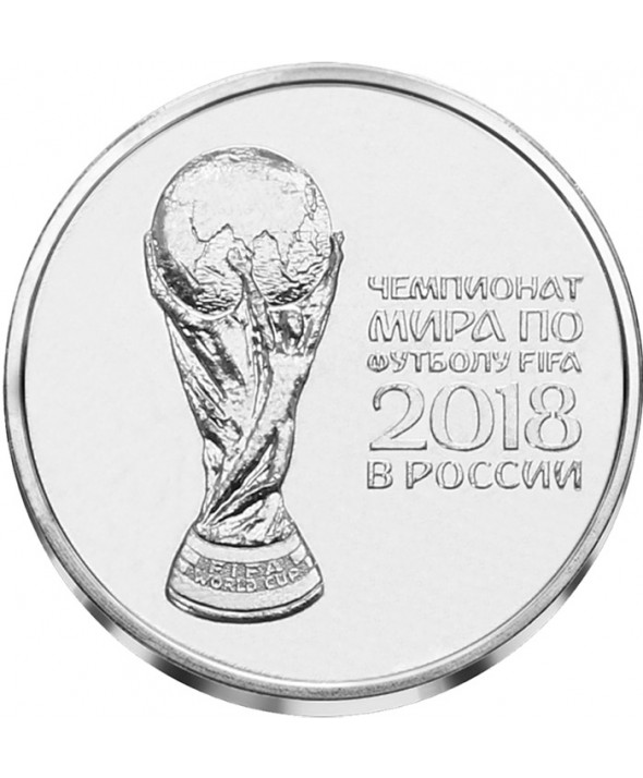25 Roubles Russie - Coupe du monde de football FIFA 2018